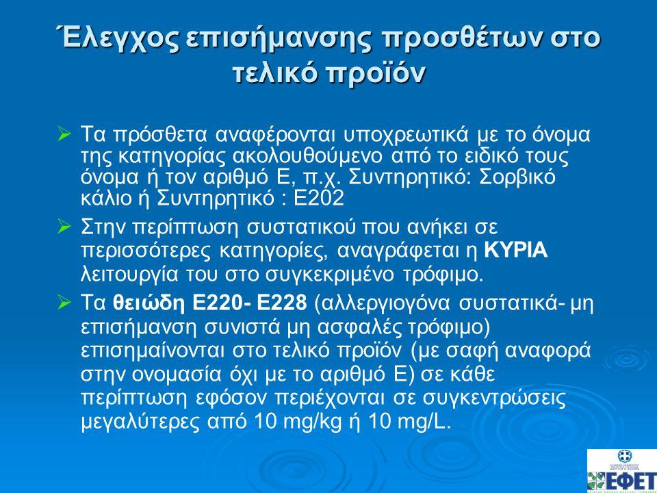   Τα πρόσθετα αναφέρονται υποχρεωτικά με το όνομα της κατηγορίας ακολουθούμενο από το ειδικό τους όνομα ή τον αριθμό Ε, π.χ. Συντηρητικό: Σορβικό κά