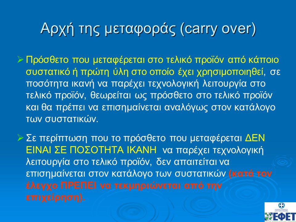 Αρχή της μεταφοράς (carry over)   Πρόσθετο που μεταφέρεται στο τελικό προϊόν από κάποιο συστατικό ή πρώτη ύλη στο οποίο έχει χρησιμοποιηθεί, σε ποσό