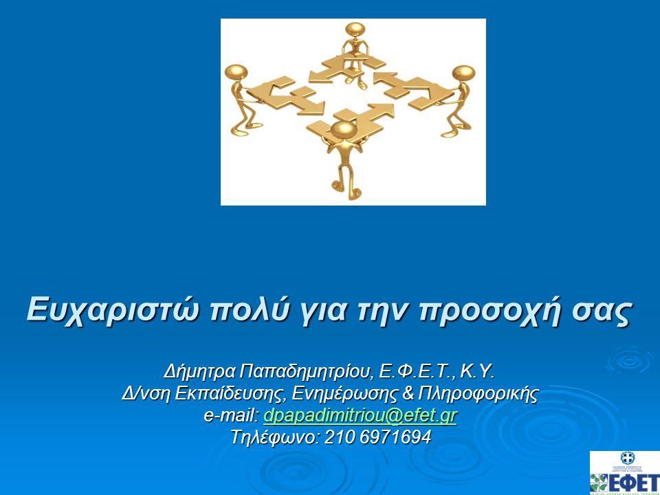 Ευχαριστώ πολύ για την προσοχή σας Δήμητρα Παπαδημητρίου, Ε.Φ.Ε.Τ., Κ.Υ. Δ/νση Εκπαίδευσης, Ενημέρωσης & Πληροφορικής e-mail: dpapadimitriou@efet.gr d