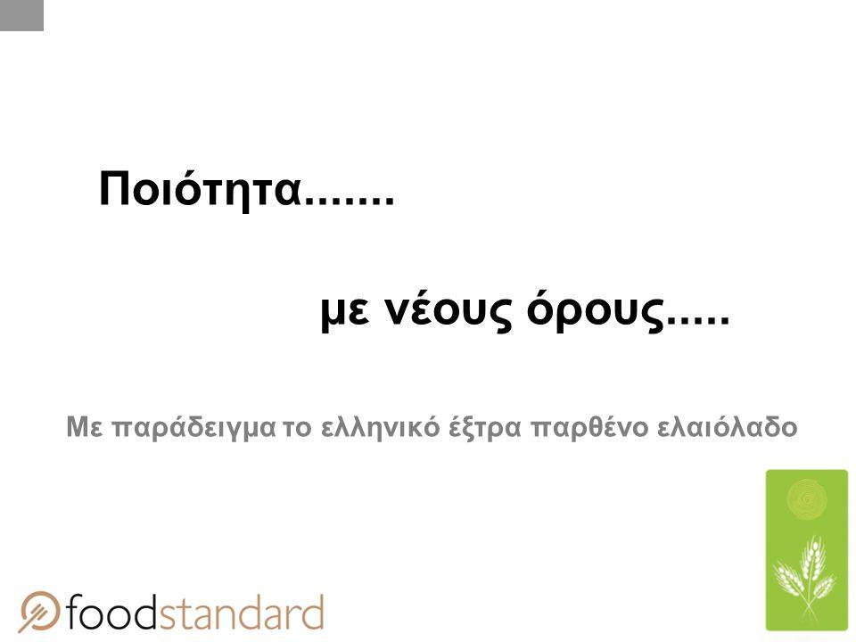 Ποιότητα....... με νέους όρους..... Με παράδειγμα το ελληνικό έξτρα παρθένο ελαιόλαδο