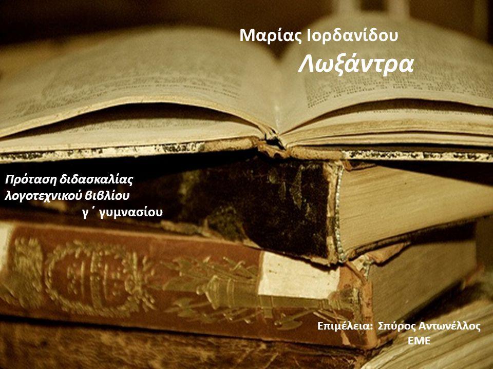 Πρόταση διδασκαλίας λογοτεχνικού βιβλίου γ ΄ γυμνασίου Μαρίας Ιορδανίδου Λωξάντρα Επιμέλεια: Σπύρος Αντωνέλλος ΕΜΕ