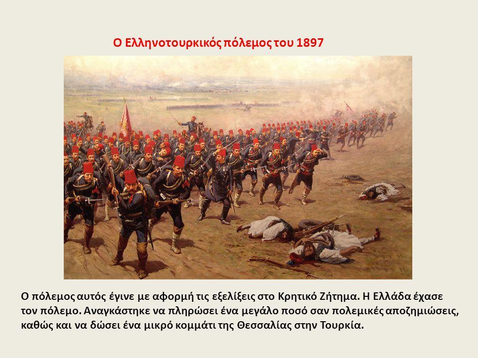 Ο Ελληνοτουρκικός πόλεμος του 1897 Ο πόλεμος αυτός έγινε με αφορμή τις εξελίξεις στο Κρητικό Ζήτημα. Η Ελλάδα έχασε τον πόλεμο. Αναγκάστηκε να πληρώσε