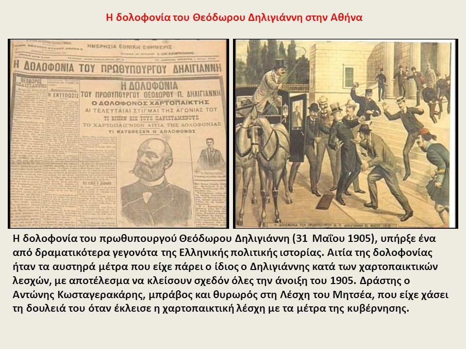 Η δολοφονία του Θεόδωρου Δηλιγιάννη στην Αθήνα Η δολοφονία του πρωθυπουργού Θεόδωρου Δηλιγιάννη (31 Μαΐου 1905), υπήρξε ένα από δραματικότερα γεγονότα