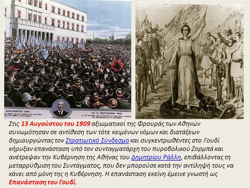 Στις 15 Αυγούστου του 1909 αξιωματικοί της Φρουράς των Αθηνών συνωμότησαν σε αντίθεση των τότε κειμένων νόμων και διατάξεων δημιουργώντας τον Στρατιωτ