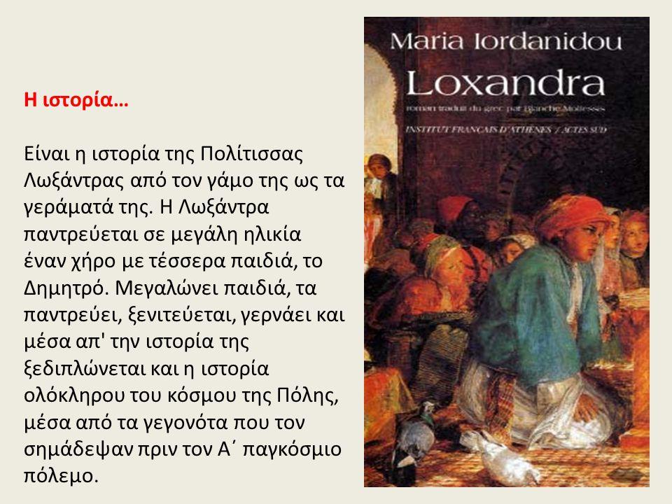 Η ιστορία… Είναι η ιστορία της Πολίτισσας Λωξάντρας από τον γάμο της ως τα γεράματά της. Η Λωξάντρα παντρεύεται σε μεγάλη ηλικία έναν χήρο με τέσσερα