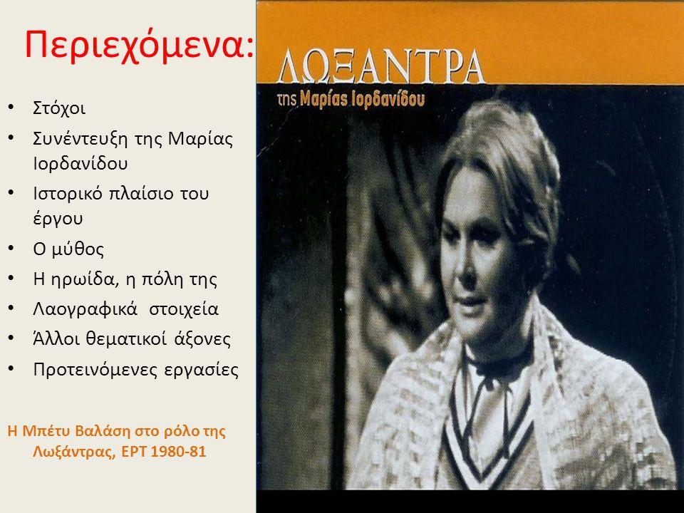 Περιεχόμενα: Στόχοι Συνέντευξη της Μαρίας Ιορδανίδου Ιστορικό πλαίσιο του έργου Ο μύθος Η ηρωίδα, η πόλη της Λαογραφικά στοιχεία Άλλοι θεματικοί άξονε