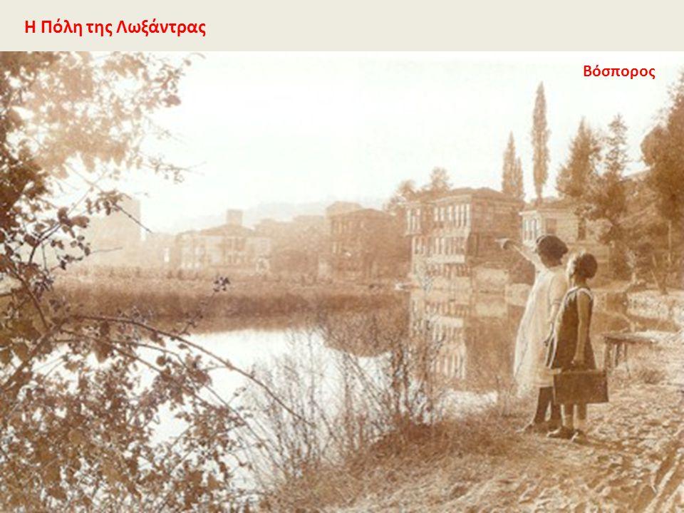 Σπύρος Αντωνέλλος ΕΜΕ Πρόταση διδασκαλίας λογοτεχνικού βιβλίου γ ΄ γυμνασίου Η Πόλη της Λωξάντρας Βόσπορος