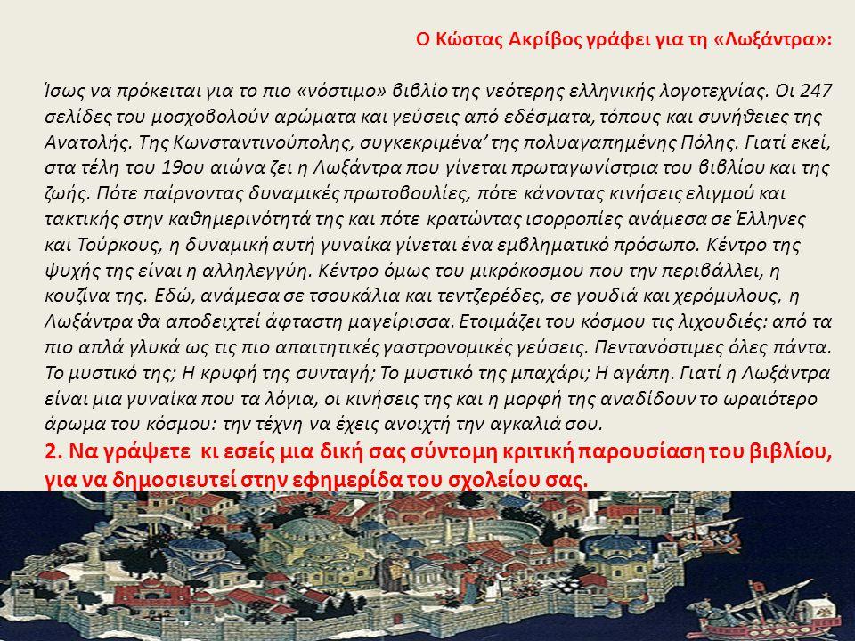 Ο Κώστας Ακρίβος γράφει για τη «Λωξάντρα»: Ίσως να πρόκειται για το πιο «νόστιμο» βιβλίο της νεότερης ελληνικής λογοτεχνίας. Οι 247 σελίδες του μοσχοβ