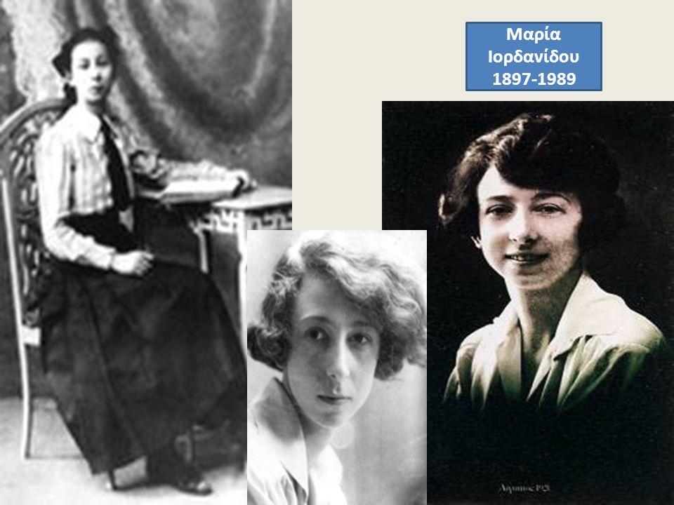 Μαρία Ιορδανίδου 1897-1989