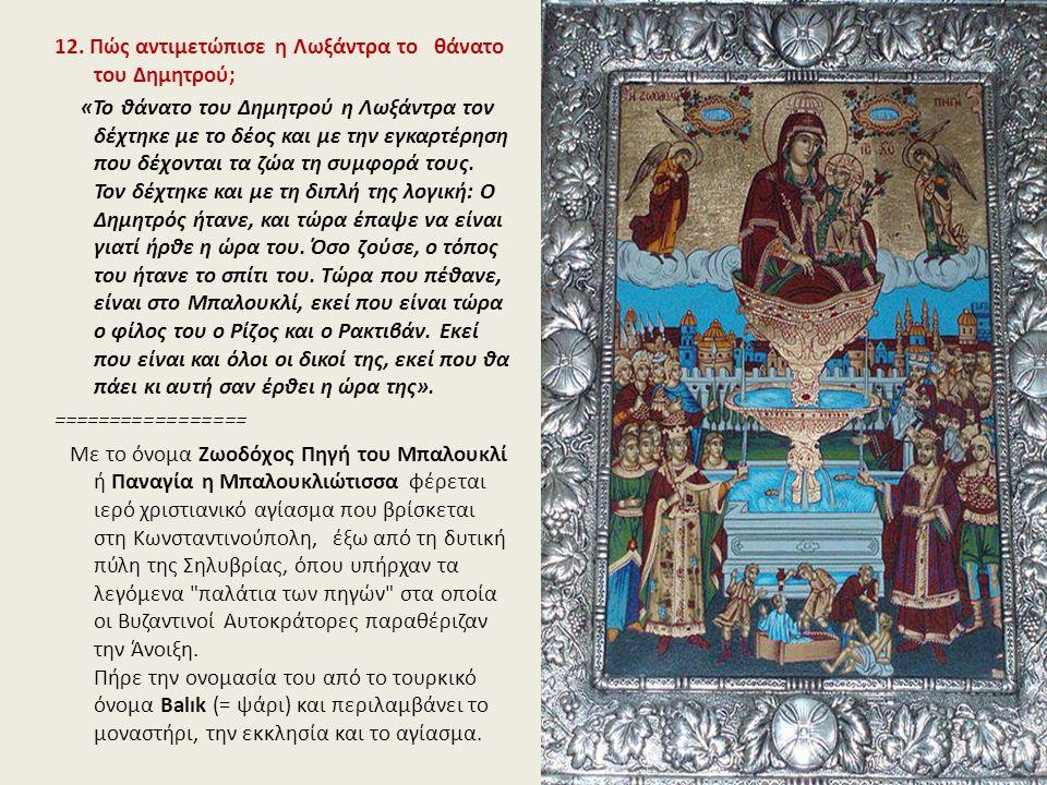 12. Πώς αντιμετώπισε η Λωξάντρα το θάνατο του Δημητρού; «Το θάνατο του Δημητρού η Λωξάντρα τον δέχτηκε με το δέος και με την εγκαρτέρηση που δέχονται