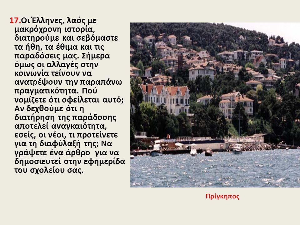 17.Οι Έλληνες, λαός με μακρόχρονη ιστορία, διατηρούμε και σεβόμαστε τα ήθη, τα έθιμα και τις παραδόσεις μας. Σήμερα όμως οι αλλαγές στην κοινωνία τείν
