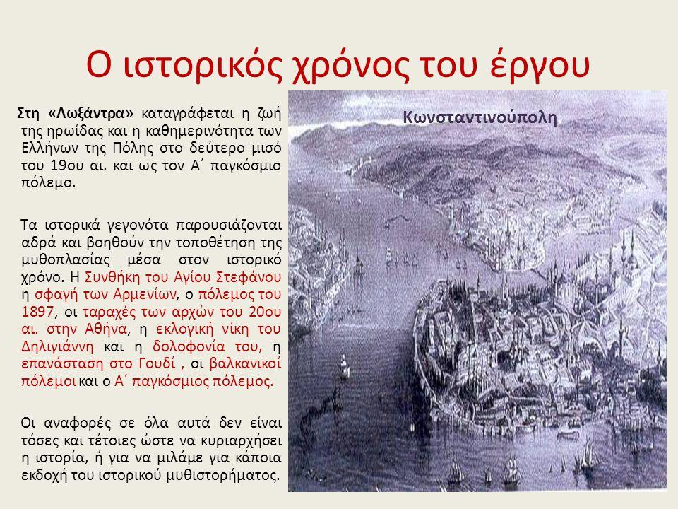Ο ιστορικός χρόνος του έργου Στη «Λωξάντρα» καταγράφεται η ζωή της ηρωίδας και η καθημερινότητα των Ελλήνων της Πόλης στο δεύτερο μισό του 19ου αι. κα