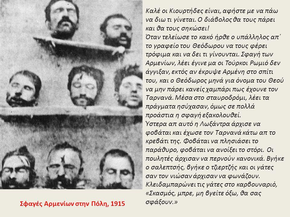 Οι περισσότερες σελίδες εξελίσσονται στο αστικό τοπίο της Κωνσταντινούπολης, την εικόνα της οποίας σχηματίζει αβίαστα ο αναγνώστης.