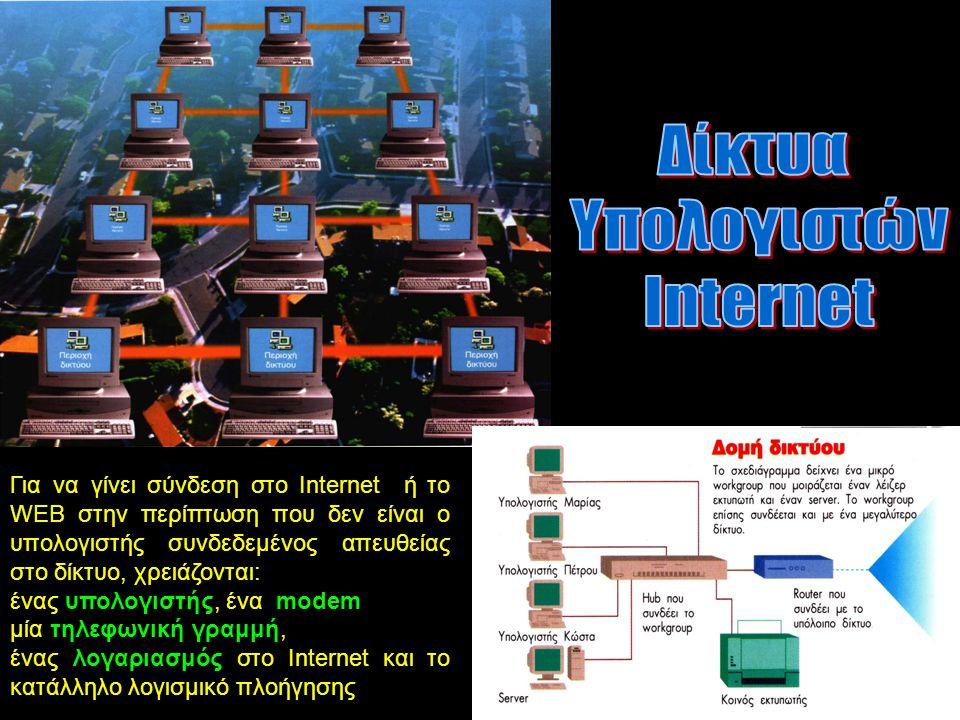 Για να γίνει σύνδεση στο Internet ή το WEB στην περίπτωση που δεν είναι ο υπολογιστής συνδεδεμένος απευθείας στο δίκτυο, χρειάζονται: ένας υπολογιστής