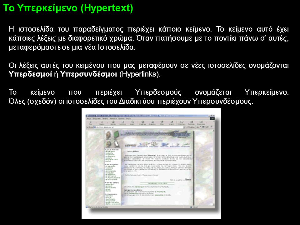 H ιστοσελίδα του παραδείγματος περιέχει κάποιο κείμενο. Το κείμενο αυτό έχει κάποιες λέξεις με διαφορετικό χρώμα. Όταν πατήσουμε με το ποντίκι πάνω σ'