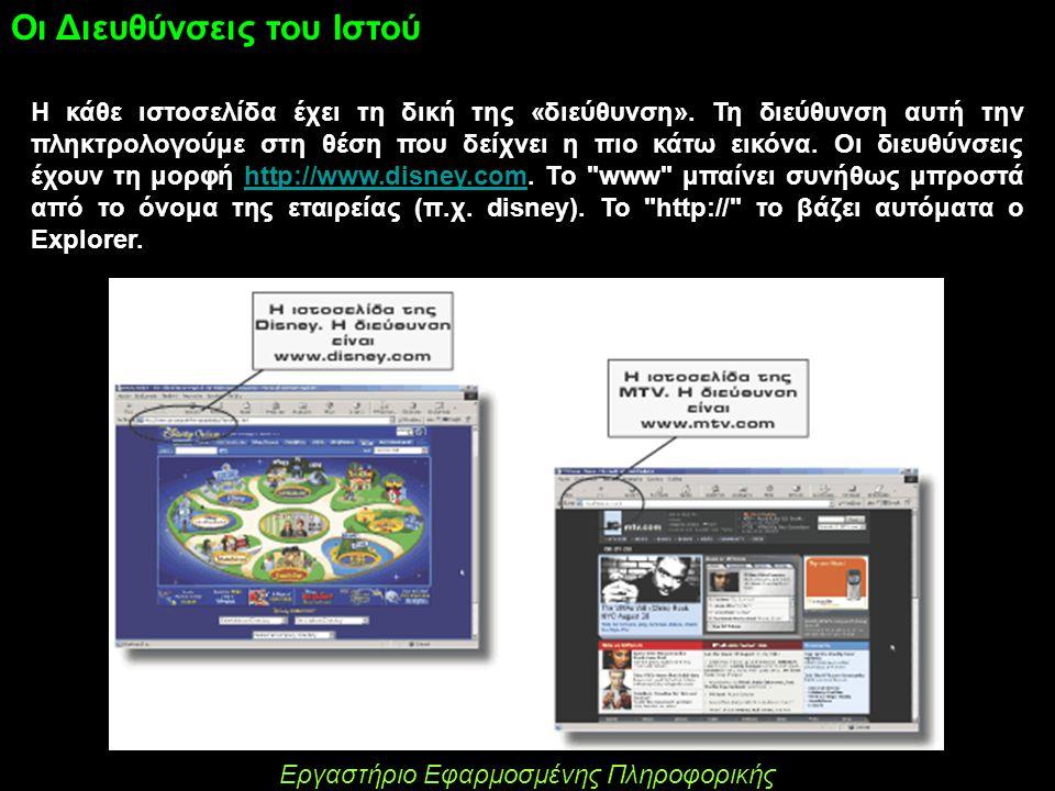 Η κάθε ιστοσελίδα έχει τη δική της «διεύθυνση». Τη διεύθυνση αυτή την πληκτρολογούμε στη θέση που δείχνει η πιο κάτω εικόνα. Οι διευθύνσεις έχουν τη μ