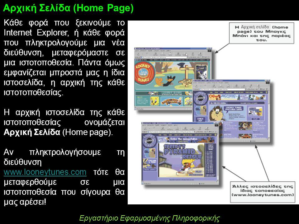 Κάθε φορά που ξεκινούμε το Internet Explorer, ή κάθε φορά που πληκτρολογούμε μια νέα διεύθυνση, μεταφερόμαστε σε μια ιστοτοποθεσία. Πάντα όμως εμφανίζ