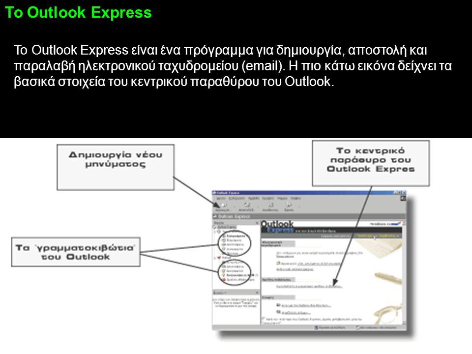 Το Οutlook Express To Outlook Express είναι ένα πρόγραμμα για δημιουργία, αποστολή και παραλαβή ηλεκτρονικού ταχυδρομείου (email). H πιο κάτω εικόνα δ