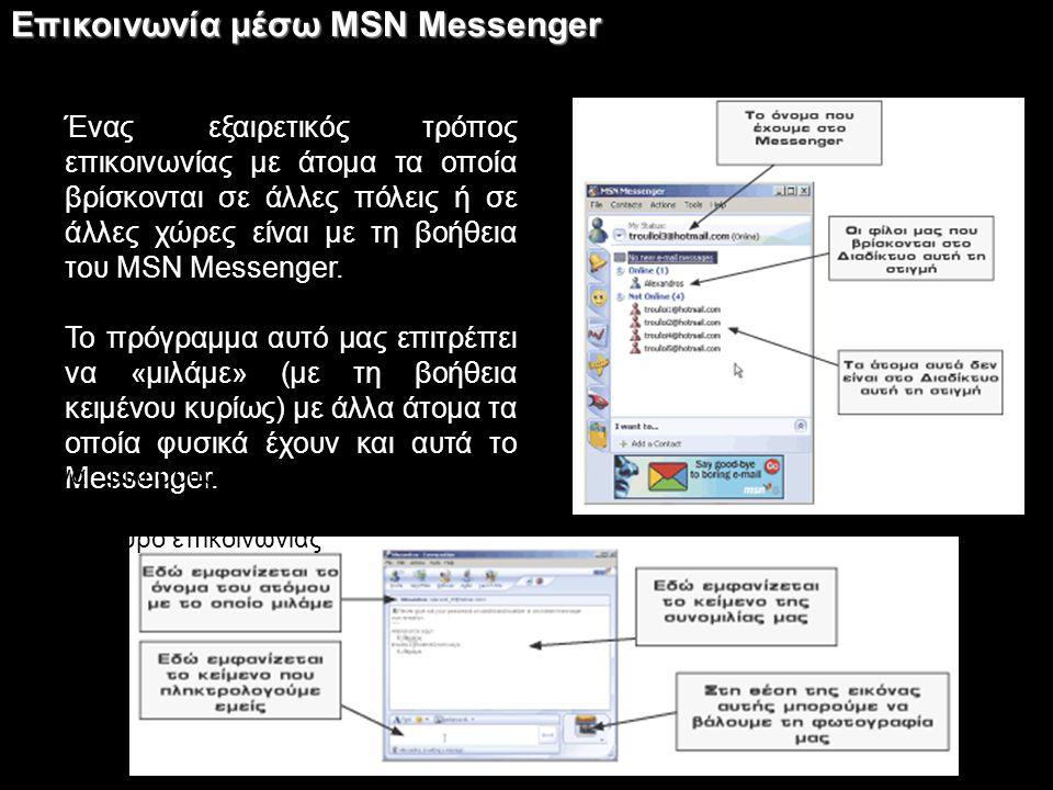 Ένας εξαιρετικός τρόπος επικοινωνίας με άτομα τα οποία βρίσκονται σε άλλες πόλεις ή σε άλλες χώρες είναι με τη βοήθεια του MSN Messenger. Το πρόγραμμα
