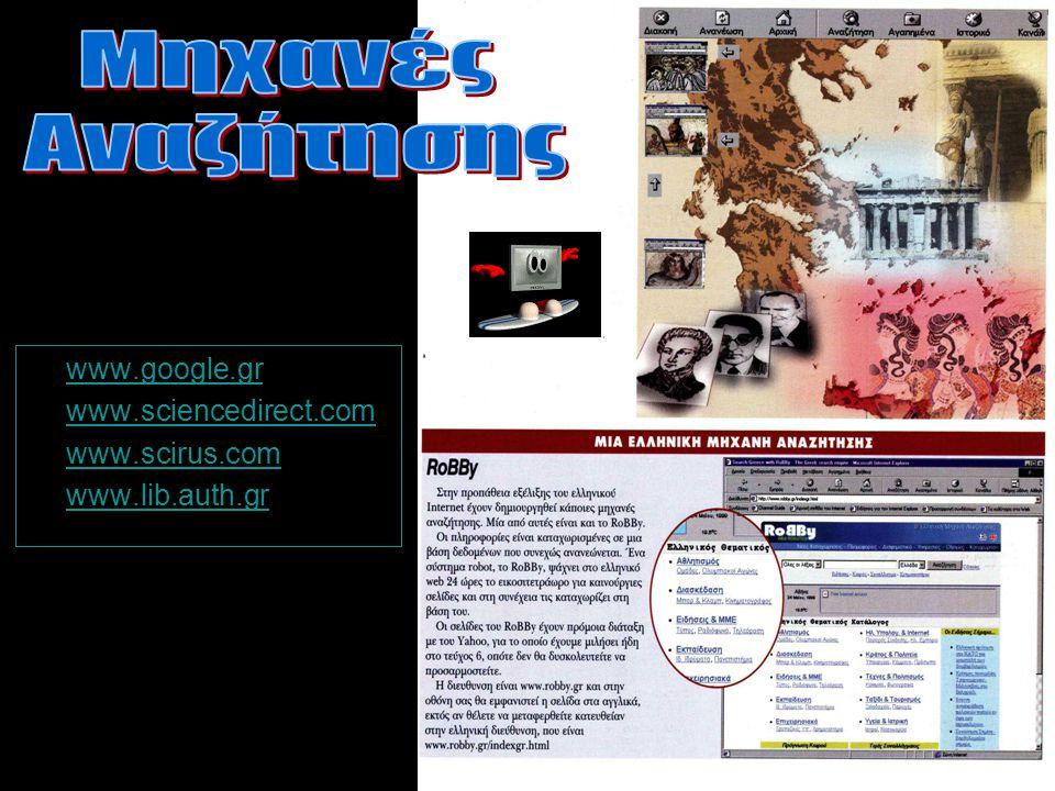 www.google.gr www.sciencedirect.com www.scirus.com www.lib.auth.gr