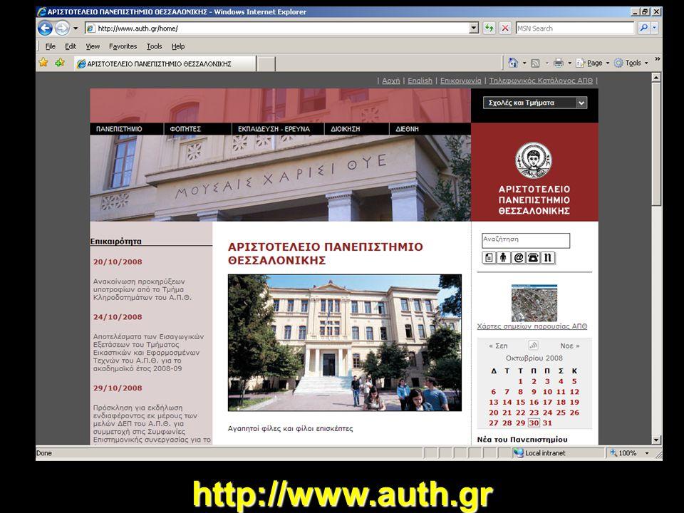 http://www.auth.gr
