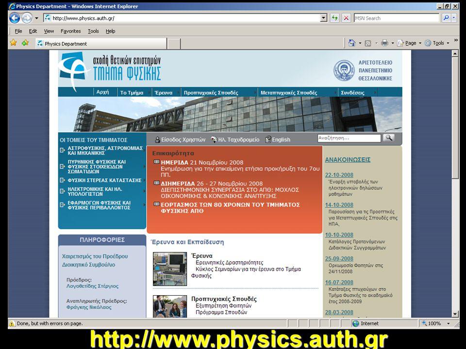 http://www.physics.auth.gr