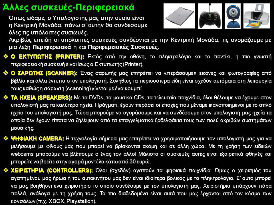 Άλλες συσκευές-Περιφερειακά  Ο ΕΚΤΥΠΩΤΗΣ (PRINTER):  Ο ΕΚΤΥΠΩΤΗΣ (PRINTER): Εκτός από την οθόνη, το πληκτρολόγιο και το ποντίκι, η πιο γνωστή περιφε