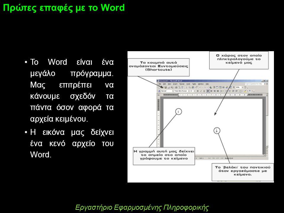 Το Word είναι ένα μεγάλο πρόγραμμα. Μας επιτρέπει να κάνουμε σχεδόν τα πάντα όσον αφορά τα αρχεία κειμένου. Η εικόνα μας δείχνει ένα κενό αρχείο του W