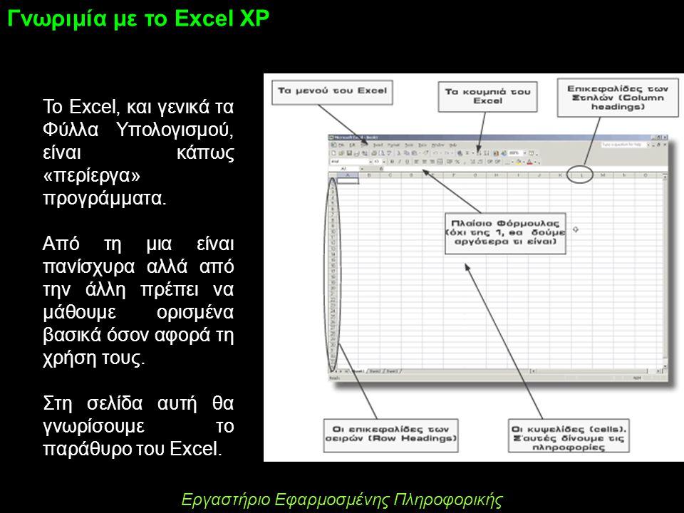 To Excel, και γενικά τα Φύλλα Υπολογισμού, είναι κάπως «περίεργα» προγράμματα. Από τη μια είναι πανίσχυρα αλλά από την άλλη πρέπει να μάθουμε ορισμένα