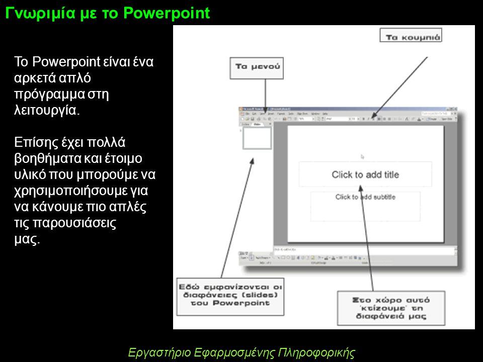 Το Powerpoint είναι ένα αρκετά απλό πρόγραμμα στη λειτουργία. Επίσης έχει πολλά βοηθήματα και έτοιμο υλικό που μπορούμε να χρησιμοποιήσουμε για να κάν