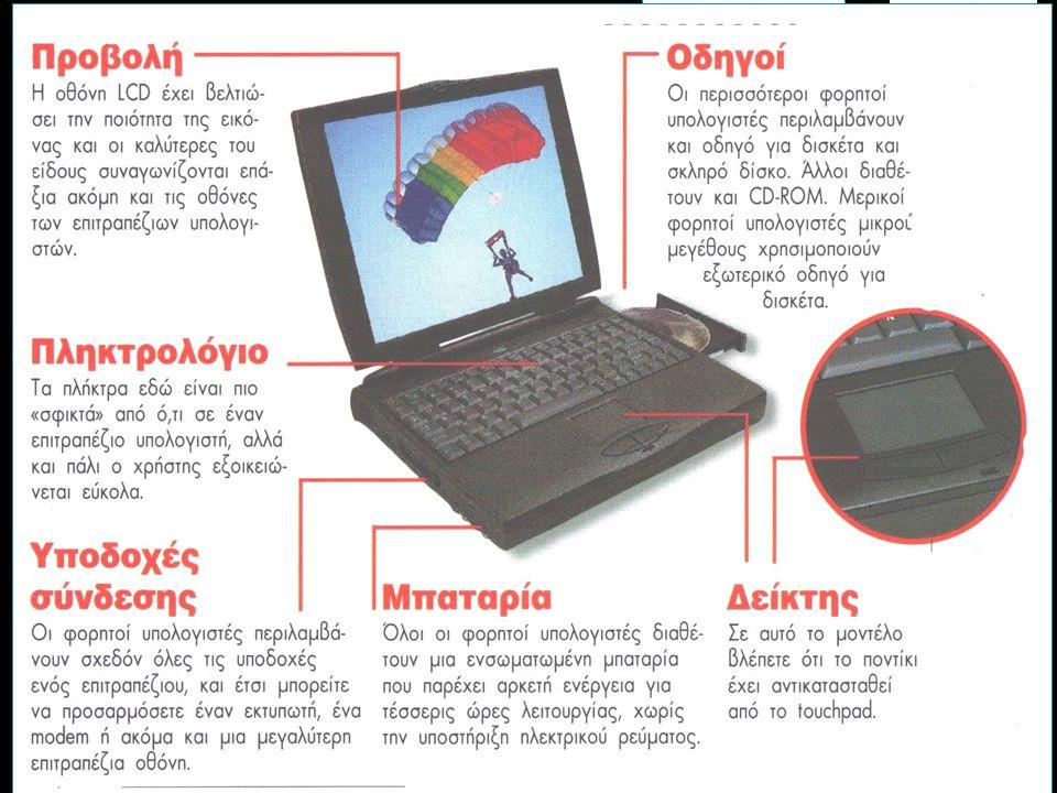 Το πιο ενδιαφέρον μέρος του Διαδικτύου είναι ο Ιστός ή το Web όπως το αποκαλούν (ορισμένοι το αποκαλούν και «πλέγμα».