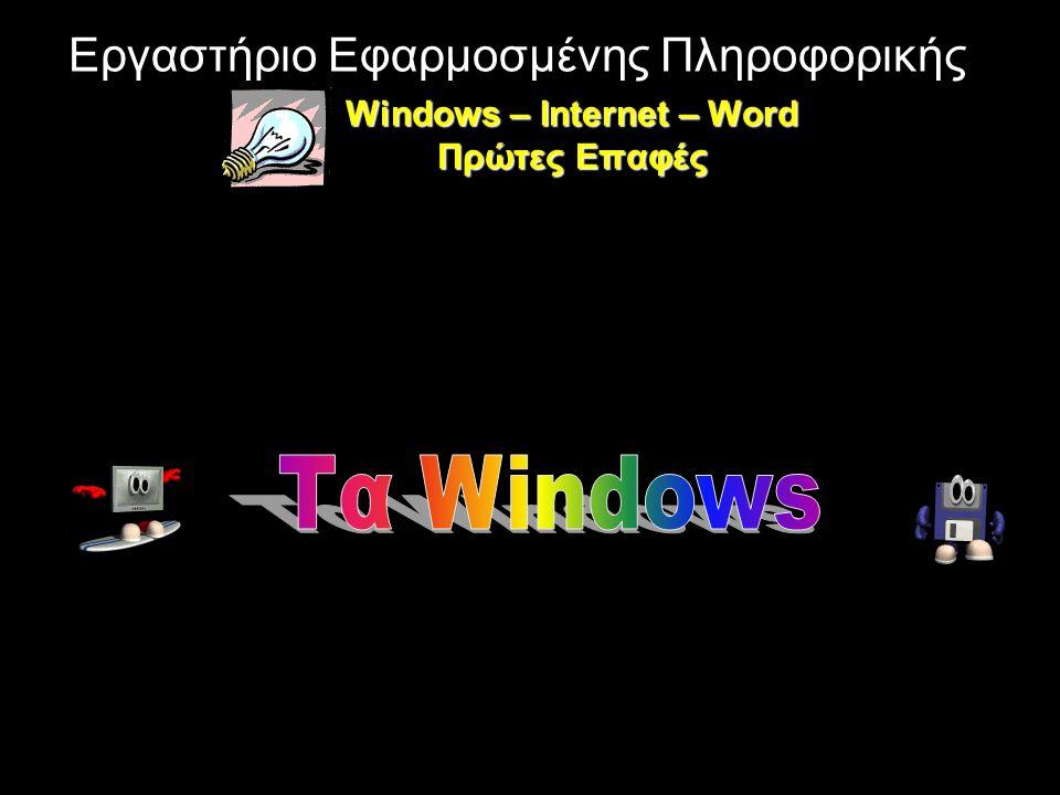 Windows – Internet – Word Πρώτες Επαφές Εργαστήριο Εφαρμοσμένης Πληροφορικής