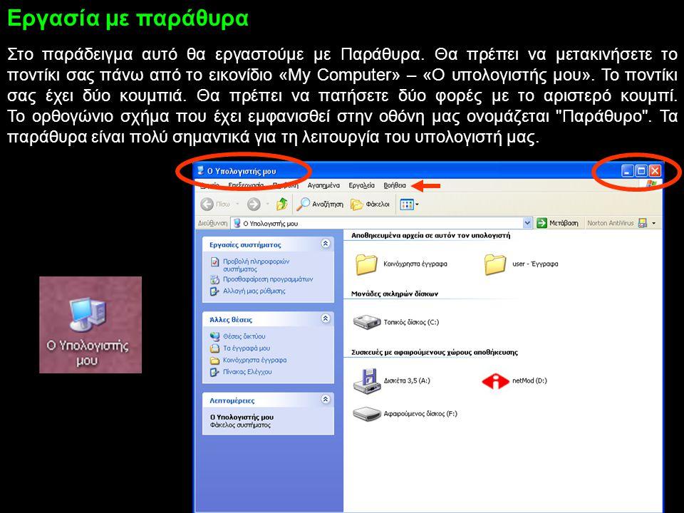 Στο παράδειγμα αυτό θα εργαστούμε με Παράθυρα. Θα πρέπει να μετακινήσετε το ποντίκι σας πάνω από το εικονίδιο «Μy Computer» – «O υπολογιστής μου». Το