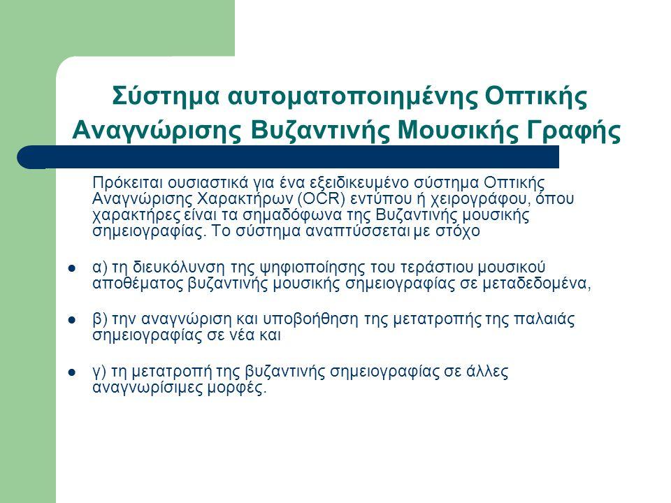 Σύστημα αυτοματοποιημένης Οπτικής Αναγνώρισης Βυζαντινής Μουσικής Γραφής Πρόκειται ουσιαστικά για ένα εξειδικευμένο σύστημα Οπτικής Αναγνώρισης Χαρακτήρων (OCR) εντύπου ή χειρογράφου, όπου χαρακτήρες είναι τα σημαδόφωνα της Βυζαντινής μουσικής σημειογραφίας.