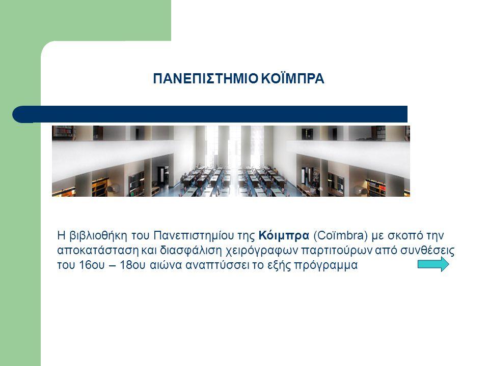 Η βιβλιοθήκη του Πανεπιστημίου της Κόιμπρα (Coïmbra) με σκοπό την αποκατάσταση και διασφάλιση χειρόγραφων παρτιτούρων από συνθέσεις του 16ου – 18ου αιώνα αναπτύσσει το εξής πρόγραμμα ΠΑΝΕΠΙΣΤΗΜΙΟ ΚΟΪΜΠΡΑ