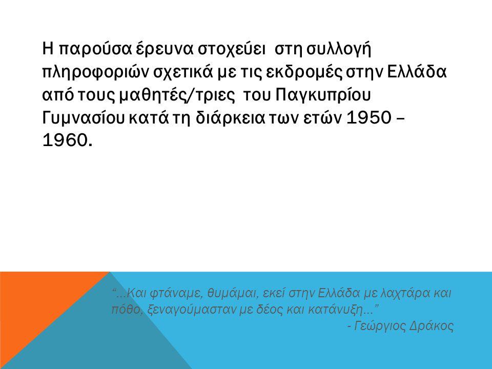 Η παρούσα έρευνα στοχεύει στη συλλογή πληροφοριών σχετικά με τις εκδρομές στην Ελλάδα από τους μαθητές/τριες του Παγκυπρίου Γυμνασίου κατά τη διάρκεια των ετών 1950 – 1960.