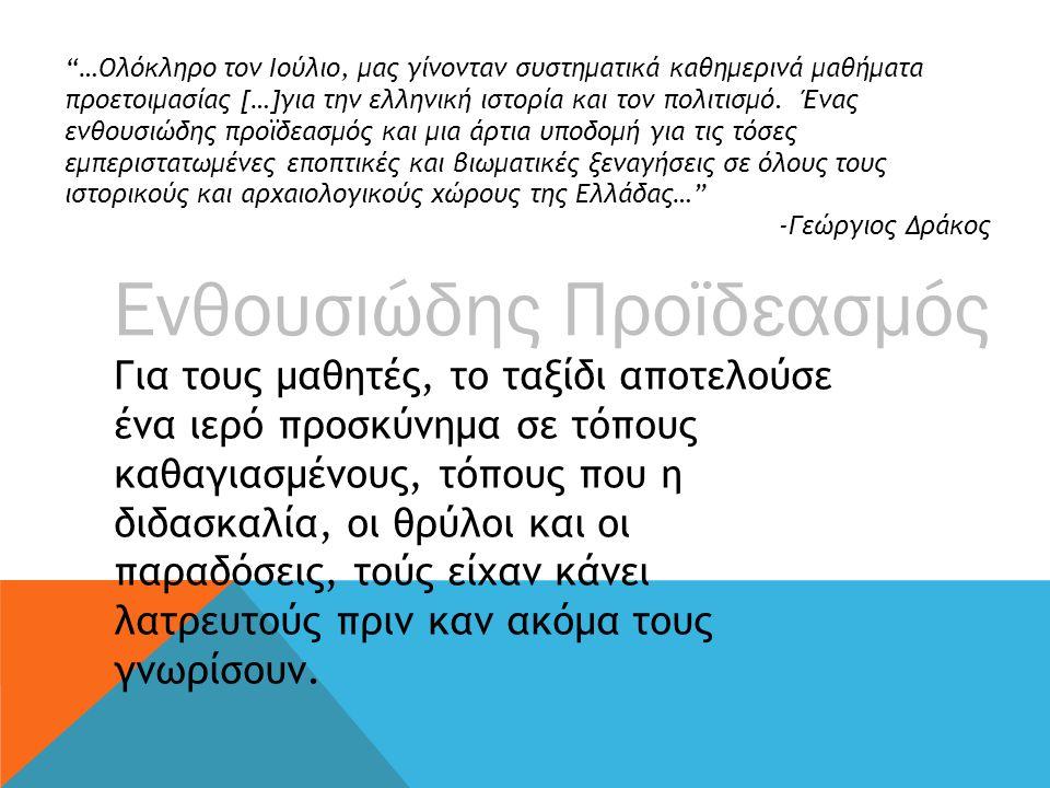 """""""…Ολόκληρο τον Ιούλιο, μας γίνονταν συστηματικά καθημερινά μαθήματα προετοιμασίας […]για την ελληνική ιστορία και τον πολιτισμό. Ένας ενθουσιώδης προϊ"""