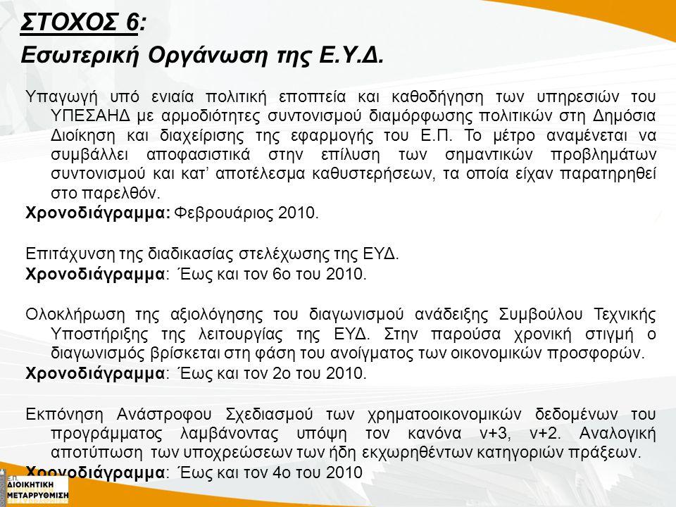 ΣΤΟΧΟΣ 6: Εσωτερική Οργάνωση της Ε.Υ.Δ.
