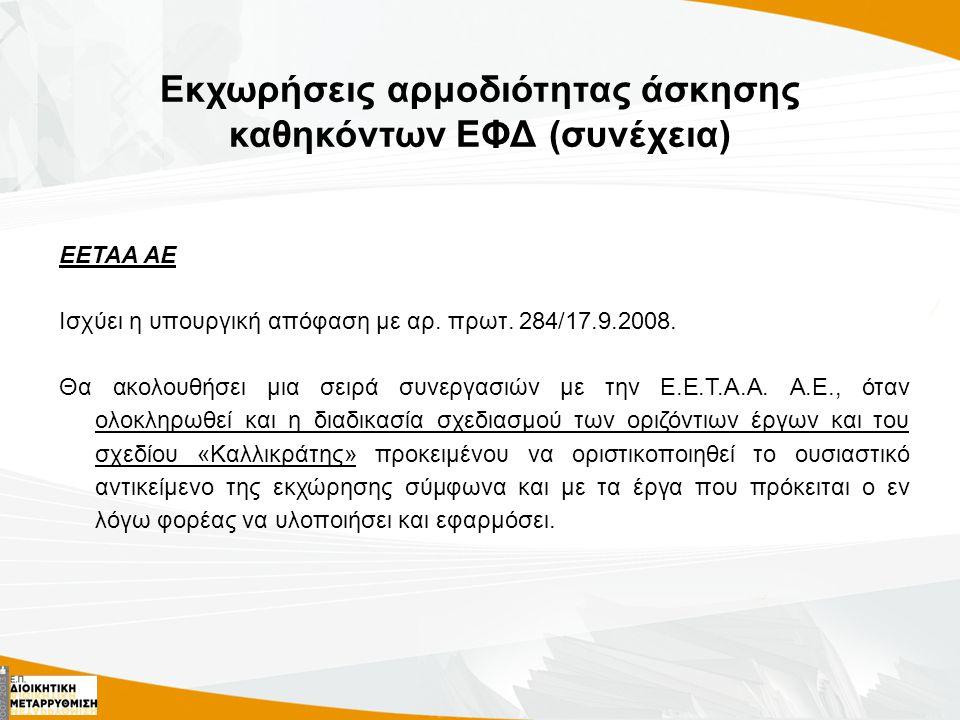 Εκχωρήσεις αρμοδιότητας άσκησης καθηκόντων ΕΦΔ (συνέχεια) ΕΕΤΑΑ ΑΕ Ισχύει η υπουργική απόφαση με αρ.