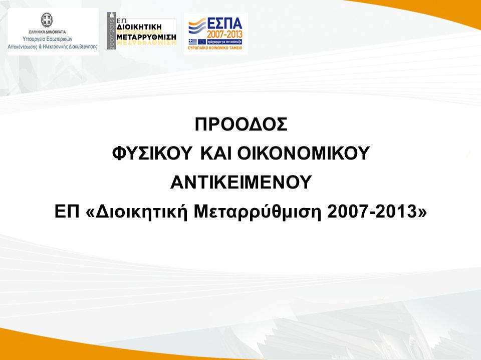 Στόχοι Επιτάχυνσης Εφαρμογής Ε.Π. «Διοικητική Μεταρρύθμιση 2007-2013»