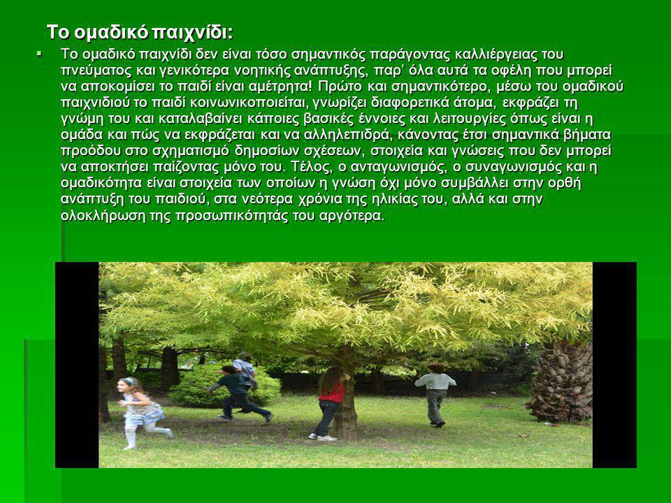 Το ομαδικό παιχνίδι: Το ομαδικό παιχνίδι:  Το ομαδικό παιχνίδι δεν είναι τόσο σημαντικός παράγοντας καλλιέργειας του πνεύματος και γενικότερα νοητικής ανάπτυξης, παρ' όλα αυτά τα οφέλη που μπορεί να αποκομίσει το παιδί είναι αμέτρητα.