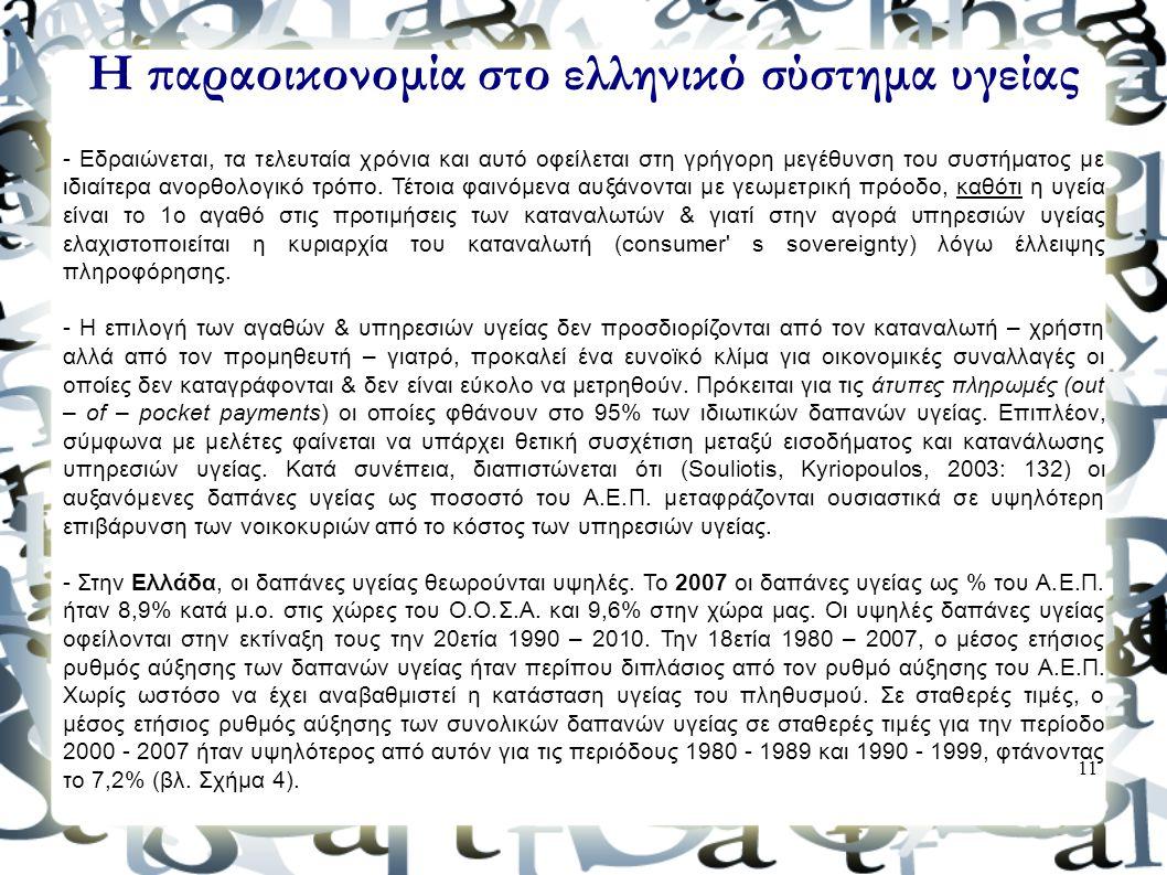 11 Η παραοικονομία στο ελληνικό σύστημα υγείας - Εδραιώνεται, τα τελευταία χρόνια και αυτό οφείλεται στη γρήγορη μεγέθυνση του συστήματος με ιδιαίτερα