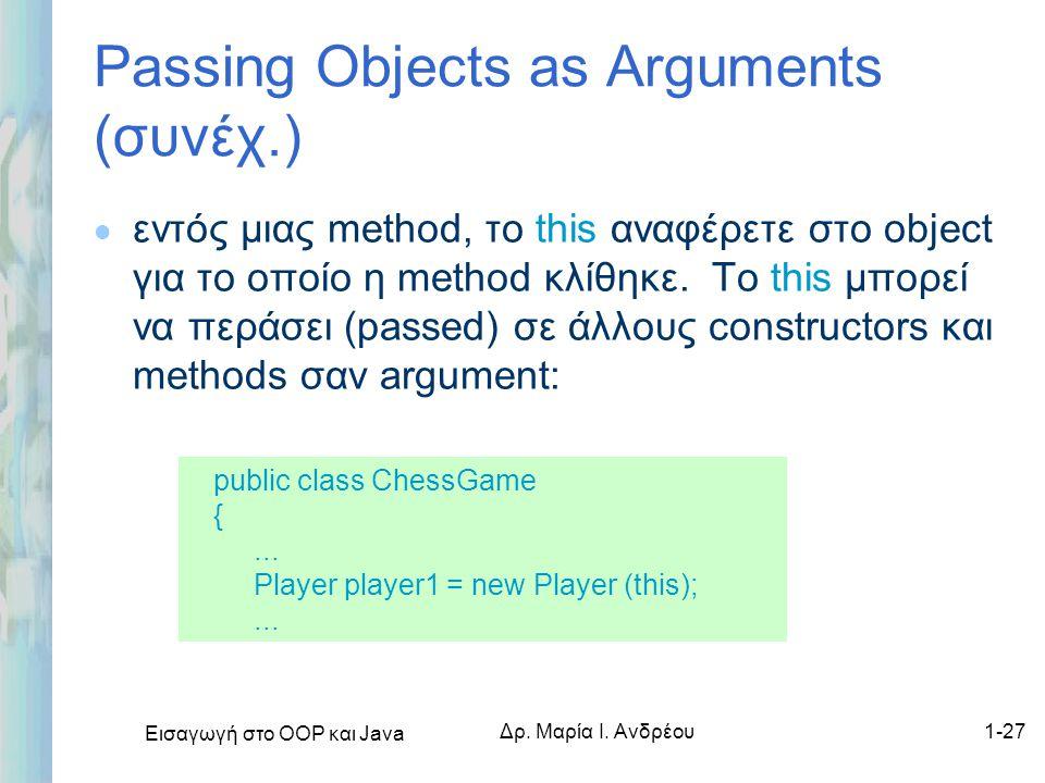 Εισαγωγή στο ΟΟΡ και Java Δρ. Μαρία Ι. Ανδρέου1-27 l εντός μιας method, το this αναφέρετε στο object για το οποίο η method κλίθηκε. Το this μπορεί να