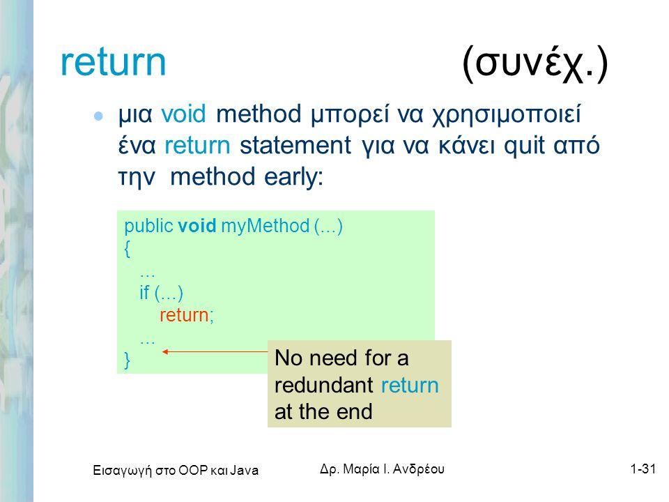 Εισαγωγή στο ΟΟΡ και Java Δρ. Μαρία Ι. Ανδρέου1-31 return (συνέχ.) l μια void method μπορεί να χρησιμοποιεί ένα return statement για να κάνει quit από