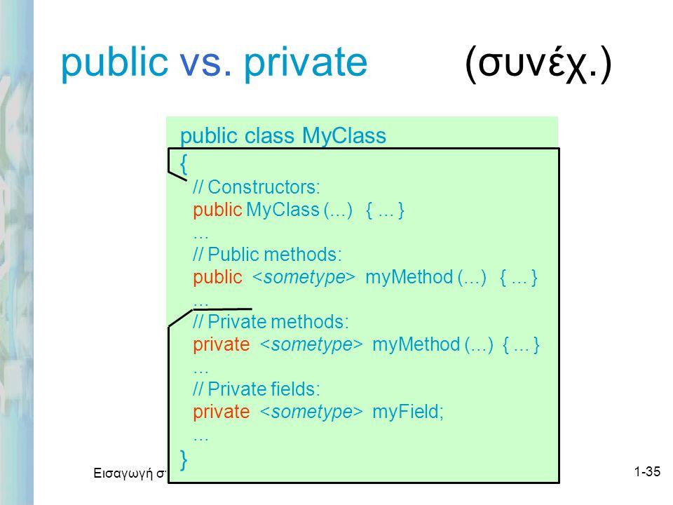 Εισαγωγή στο ΟΟΡ και Java Δρ. Μαρία Ι. Ανδρέου1-35 public vs. private (συνέχ.) public class MyClass { // Constructors: public MyClass (...) {... }...