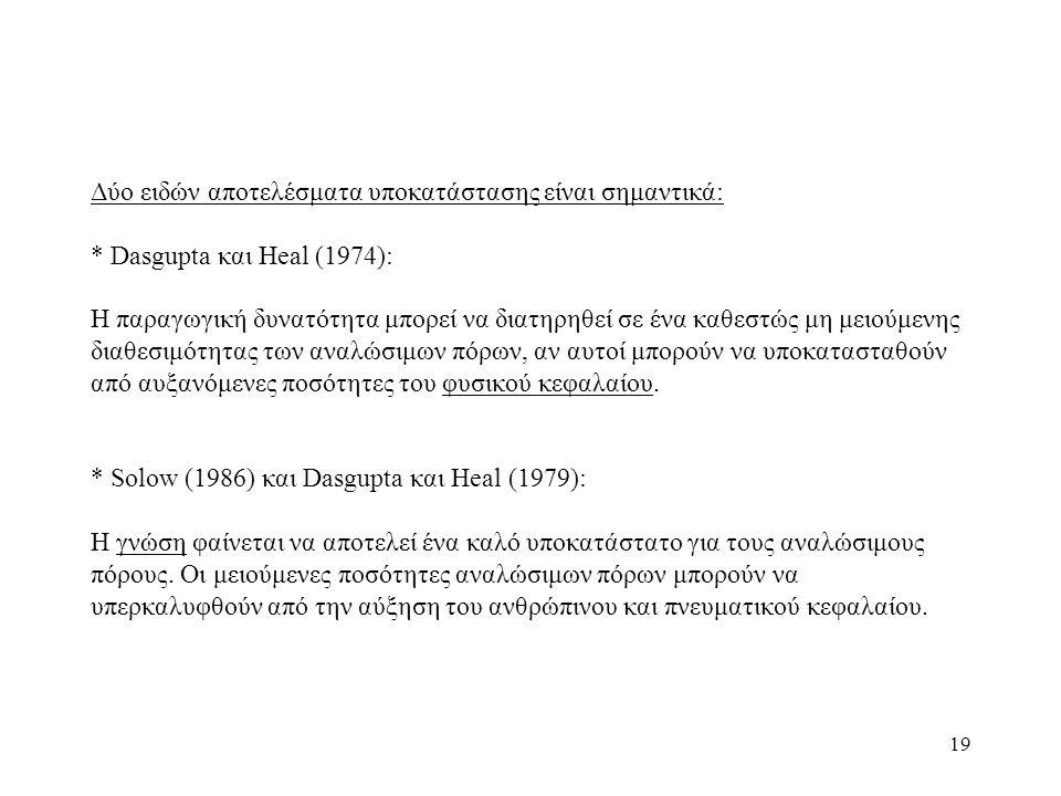 19 Δύο ειδών αποτελέσματα υποκατάστασης είναι σημαντικά: * Dasgupta και Heal (1974): Η παραγωγική δυνατότητα μπορεί να διατηρηθεί σε ένα καθεστώς μη μ