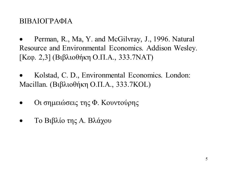 5   Perman, R., Ma, Y. and McGilvray, J., 1996. Natural Resource and Environmental Economics. Addison Wesley. [Κεφ. 2,3] (Βιβλιοθήκη Ο.Π.