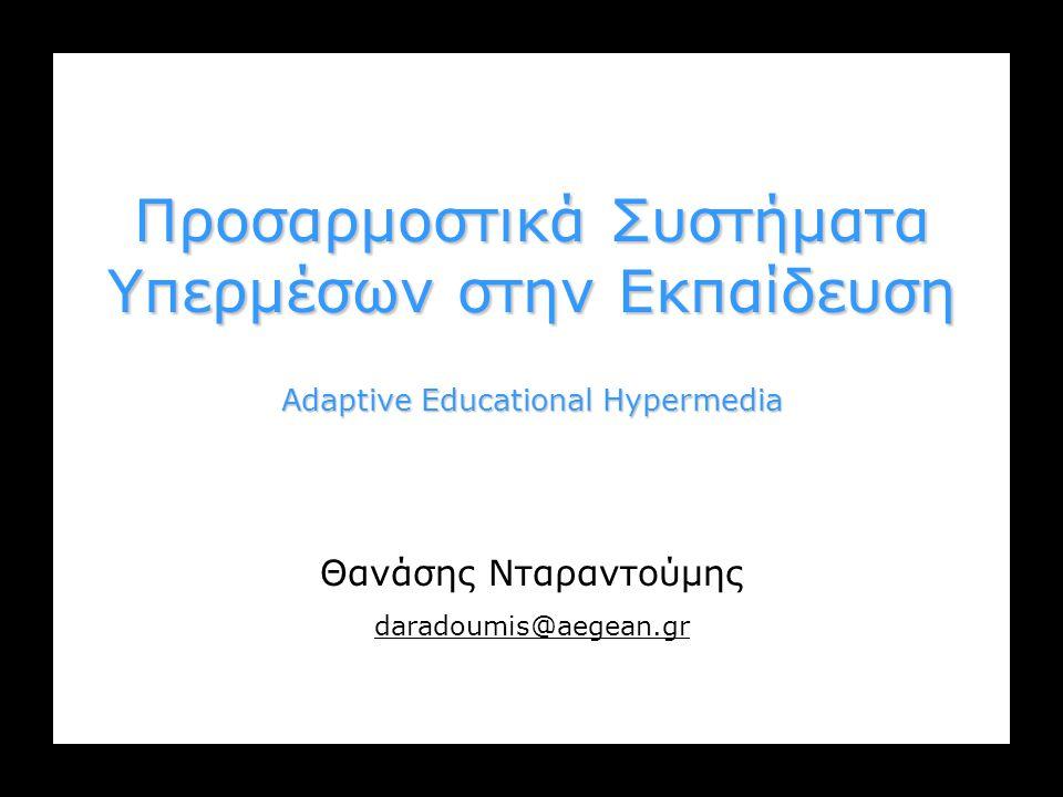 Προσαρμοστικά Συστήματα Υπερμέσων στην ΕκπαίδευσηΔιαλέξεις 1 και 2: Εισαγωγή Θ. Νταραντούμης1/46 Προσαρμοστικά Συστήματα Υπερμέσων στην Εκπαίδευση Ada