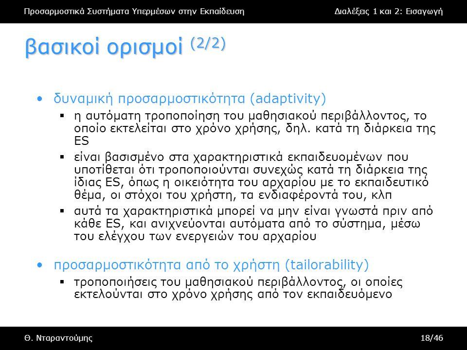 Προσαρμοστικά Συστήματα Υπερμέσων στην ΕκπαίδευσηΔιαλέξεις 1 και 2: Εισαγωγή Θ. Νταραντούμης18/46 βασικοί ορισμοί (2/2) δυναμική προσαρμοστικότητα (ad