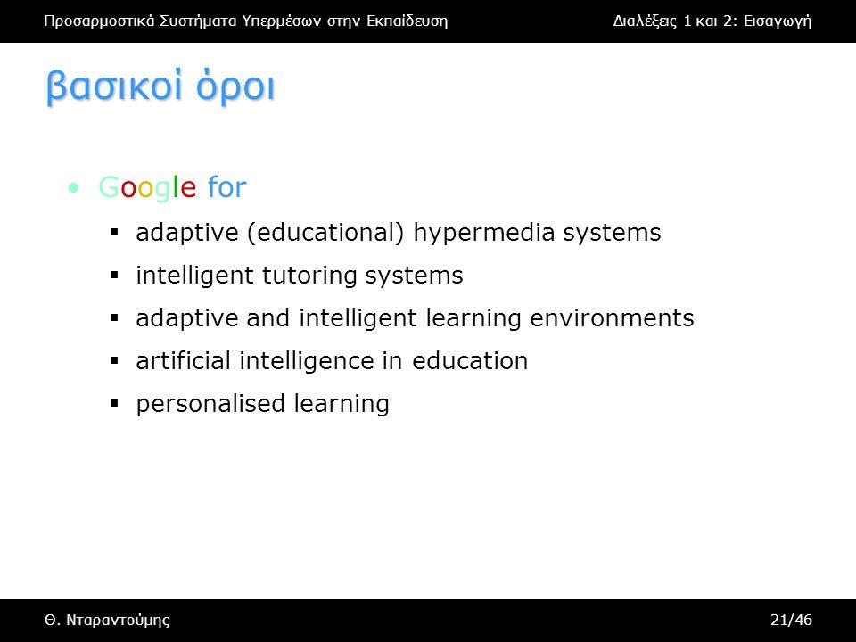 Προσαρμοστικά Συστήματα Υπερμέσων στην ΕκπαίδευσηΔιαλέξεις 1 και 2: Εισαγωγή Θ. Νταραντούμης21/46 βασικοί όροι Google for  adaptive (educational) hyp